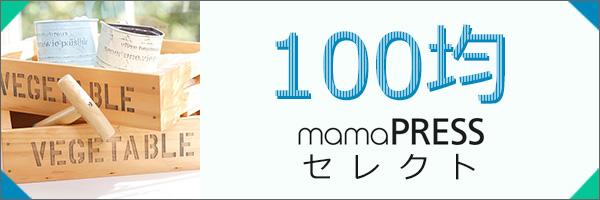 100均mamapressセレクト