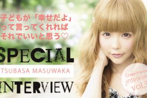 益若つばささんSPインタビュー Vol.3★