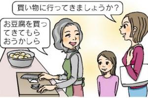 帰省時に気になる嫁(婿)↔義父母の本音