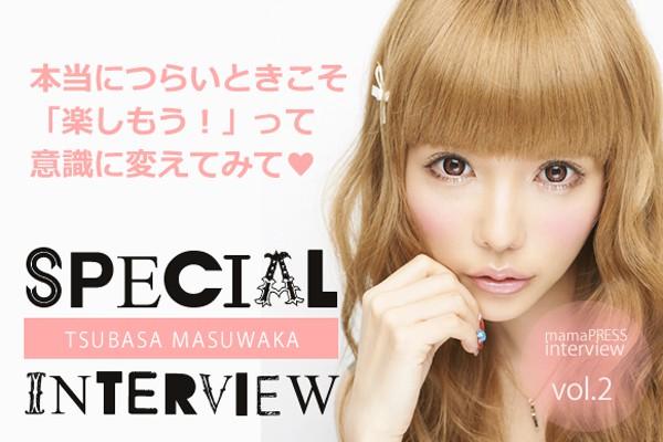 益若つばささんSPインタビュー Vol.2★