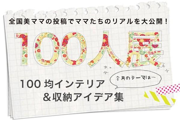 読者投稿企画「100人展」♥ 気になる今月のお題は…?