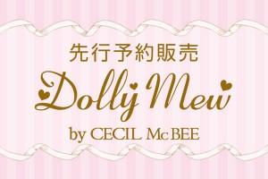 CECIL Mc BEEの子供服ブランド「Dolly Mew」が登場しました!