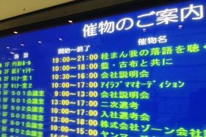 ついに2次選考最終日♥福岡美人が大集合!