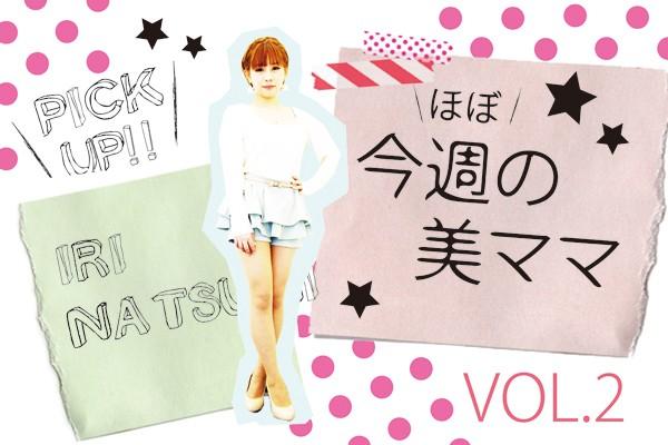 【美ママ発掘SNAP~vol.2:入なつみさん~ショートカットが似合うミニマムmama】