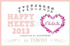 4/20 東京・お台場でHAPPY MEETS×ママまつり開催!