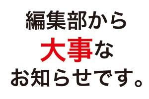 専属モデルオーディション2次合格通知 完了のお知らせ!