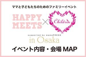 【イベント内容・会場MAP】HAPPY MEETS×ママまつり in 大阪