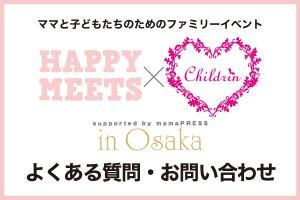 【よくある質問・お問い合わせ】HAPPY MEETS×ママまつり in 大阪