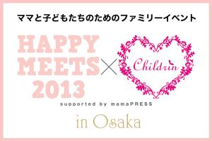 関西エリアのママに嬉しいNEWS!!HAPPY MEETS×ママまつりin大阪♥