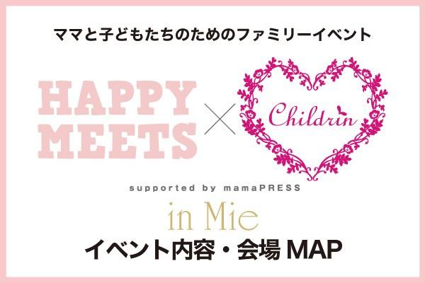【よくある質問・お問い合わせ】HAPPY MEETS×ママまつり in 三重