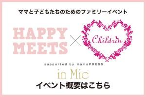 【イベント概要】HAPPY MEETS×ママまつり in 三重