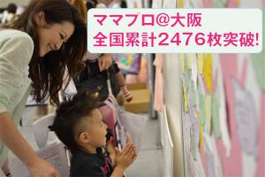 ママプロが大阪にて、大阪ママの困り事を募集全国累計2476個突破!