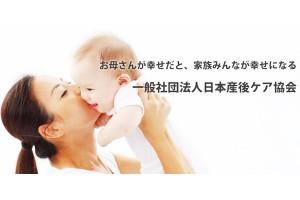 ママの幸せが家族の幸せ「日本産後ケア協会」