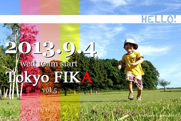 第5回東京FIKA