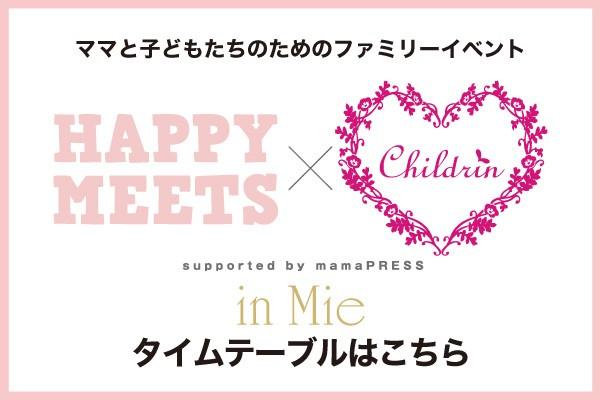 【タイムテーブル】HAPPY MEETS×ママまつり in 三重
