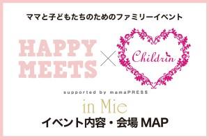 【イベント内容・会場MAP】HAPPY MEETS×ママまつり in 三重