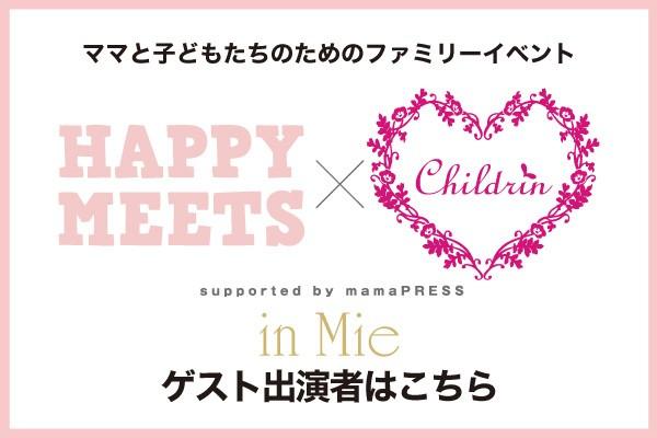 【出演者はこちら♪】HAPPY MEETS×ママまつり in 三重