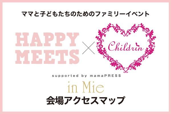 【アクセスマップ】HAPPY MEETS×ママまつり in 三重