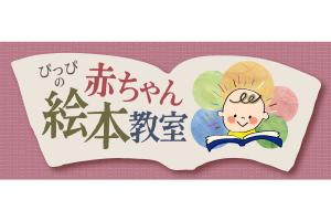 9月15日静岡県★ぴっぴの赤ちゃん絵本教室