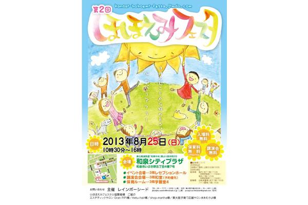 8月25日大阪府★第2回ほほえみフェスタ