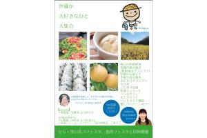 10月6日広島県★せらマルシェVol.1せら高原まるごと収穫祭