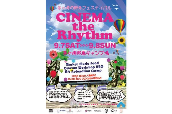 9月7日、8日神奈川県★CINEMA the Rhythm