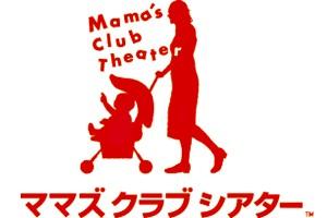 乳幼児連れ大歓迎の映画館♥『ママズクラブシアター』