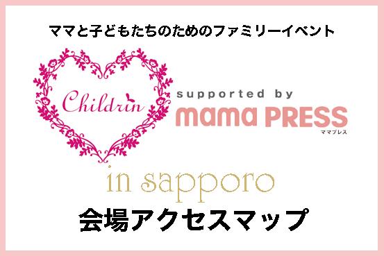 【アクセスマップ】HAPPY MEETS×ママまつり in 札幌