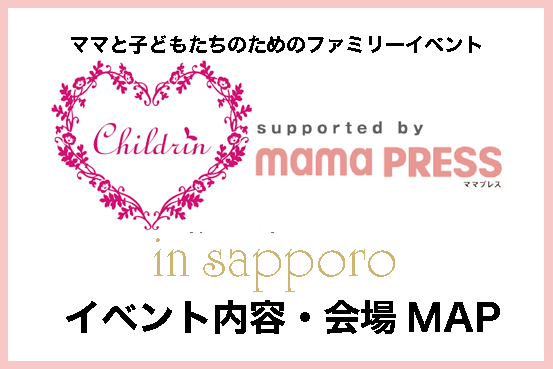 【イベント内容・会場MAP】HAPPY MEETS×ママまつり in 札幌