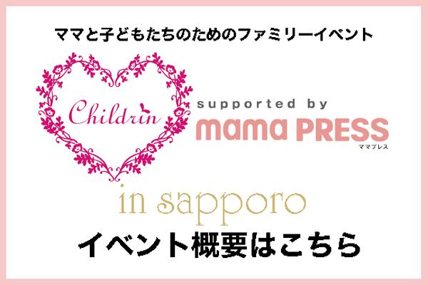 【イベント概要】HAPPY MEETS×ママまつり in 札幌