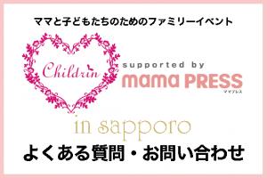 【よくある質問・お問い合わせ】HAPPY MEETS×ママまつり in 札幌