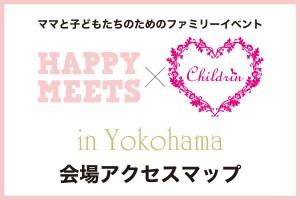 【アクセスマップ】HAPPY MEETS×ママまつり in 横浜