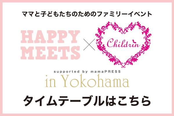 【タイムテーブル】HAPPY MEETS×ママまつり in 横浜