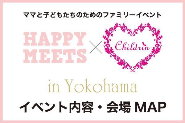 【イベント内容・会場MAP】HAPPY MEETS×ママまつり in 横浜