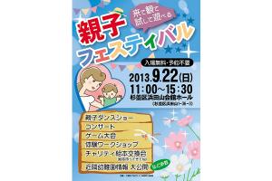9月22日東京都★来て見て試して遊べる親子フェスティバル