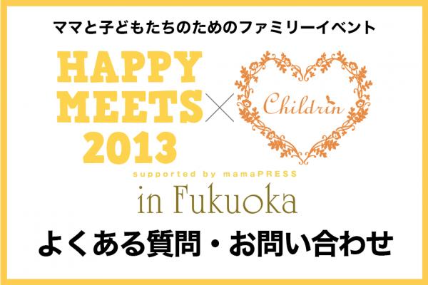 【よくある質問・お問い合わせ】HAPPY MEETS×ママまつり in 福岡