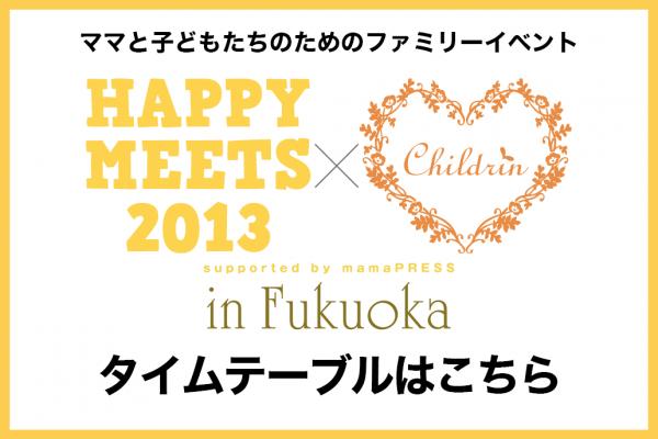 【タイムテーブル】HAPPY MEETS×ママまつり in 福岡