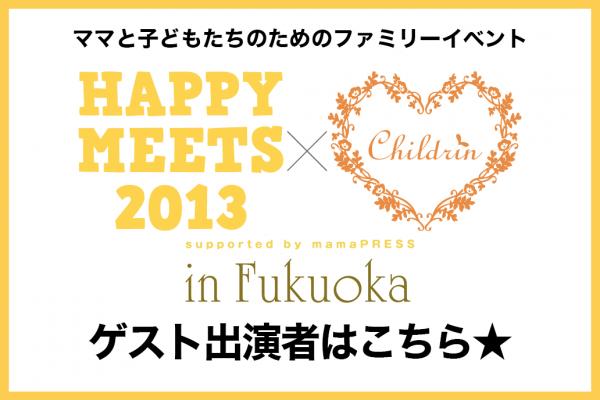 【出演者はこちら♪】HAPPY MEETS×ママまつり in 福岡