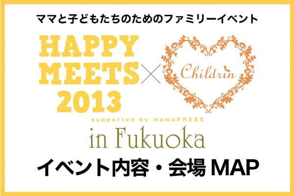 【イベント内容・会場MAP】HAPPY MEETS×ママまつり in 福岡
