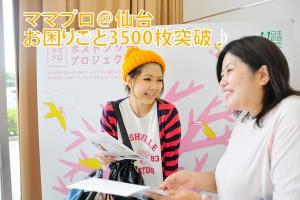 ママプロ@仙台ママのお困りごと3500枚に!
