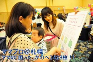 ママプロ@札幌ママの「困った」がのべ3428枚に!