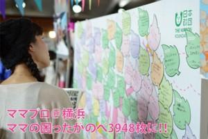 ポストツリープロジェクト@横浜ママの困った3948個!