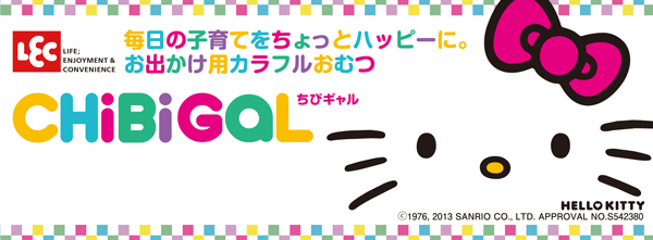 CHiBi GaLフォトコンテスト開催中!