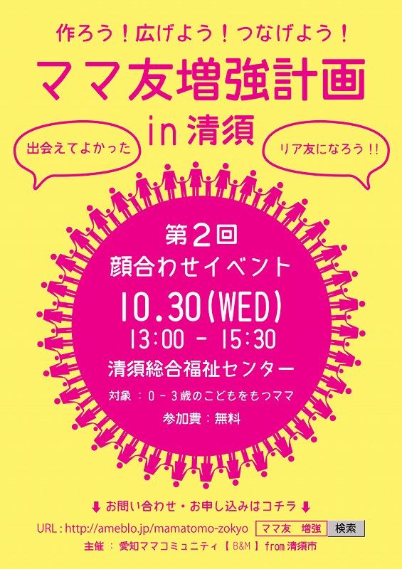 10月30日愛知県♪【ママ友増強計画 in清須】第2弾!!顔合わせイベント