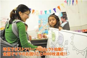 埼玉で83枚を集め、全国で4000枚達成!