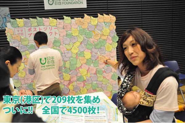 東京(港区)で209枚を集め全国で4500枚達成!