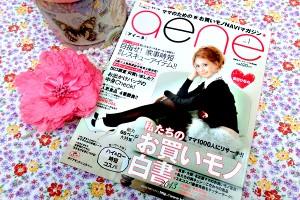 クチコミmamaPRESS今回はママ雑誌『aene』