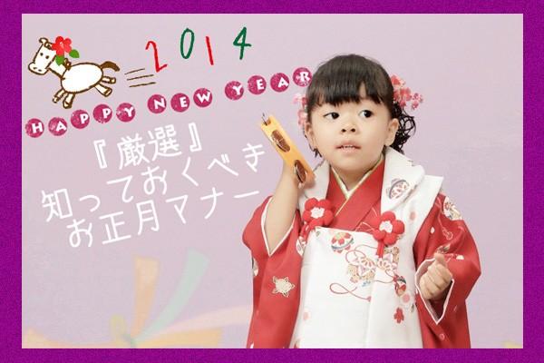 知らないと大恥かく?!『日本のお正月マナー』♥