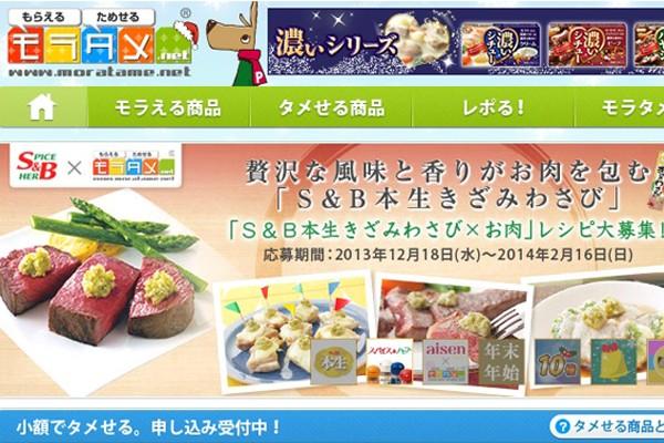 クチコミmamaPRESS今回は『モラタメ.net』