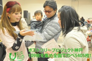 ポストツリープロジェクト神戸109枚を集め全国でのべ5405枚!